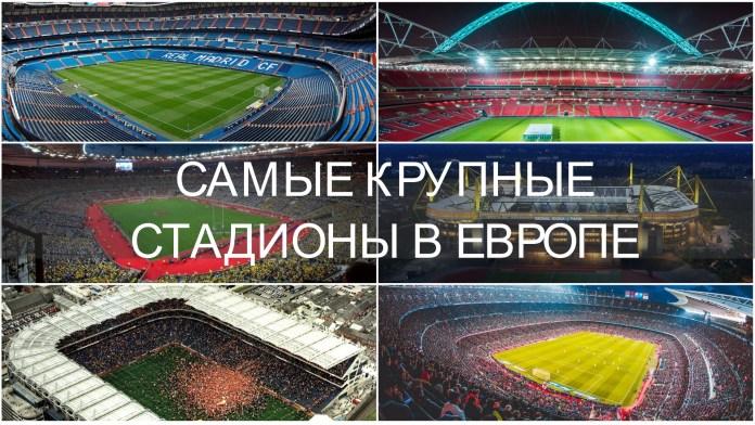 Самые крупные стадионы в Европе