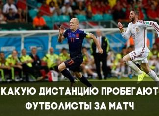 Пробег дистанции в километрах футболиста за матч