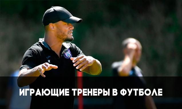 Компани играющий тренер Андерлехта