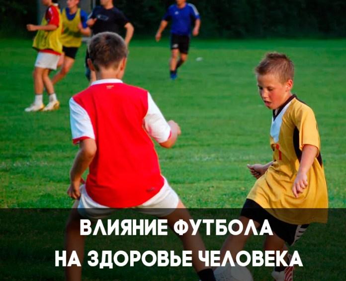 Польза футбола для человека
