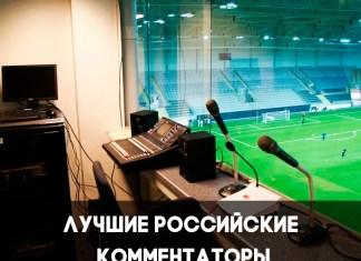 Известные комментаторы России