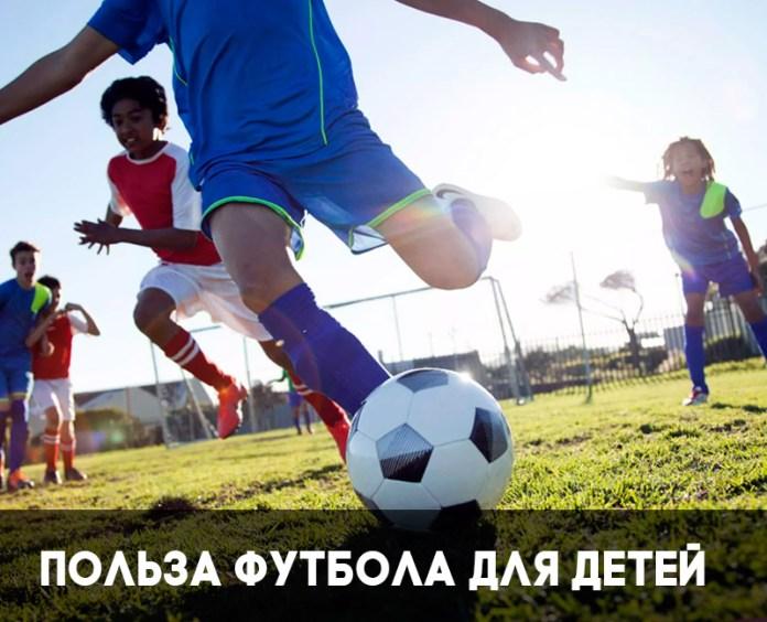 польза детского футбола
