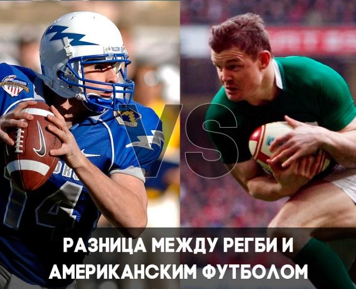 Сравнение регби и американского футбола