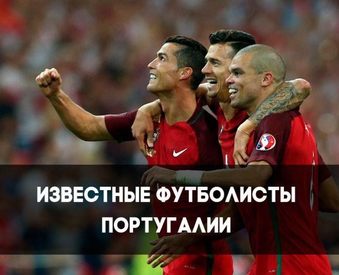 Самые известные футболисты Португалии