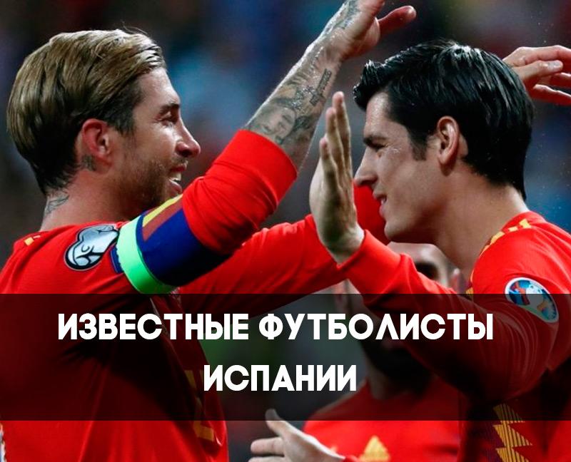 Лучший футболисты испании