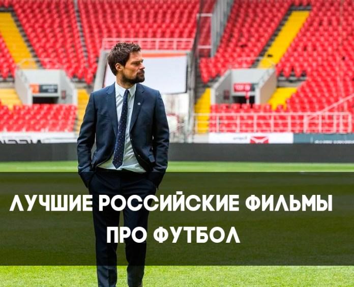 Русские фильмы про футбол список лучших