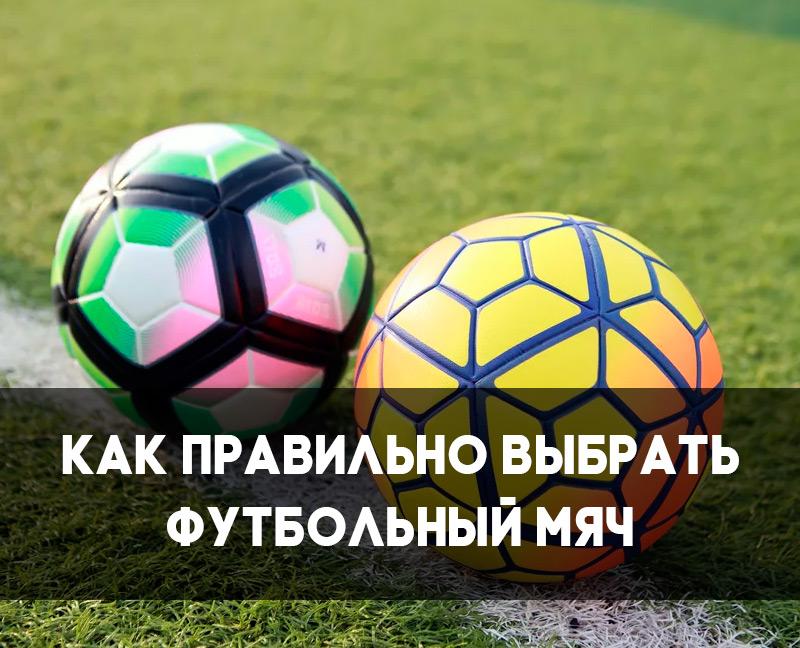 ТОП-10 самых значимых мячей в футболе за последние 20 лет