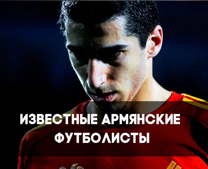 Лучшие армянские футболисты