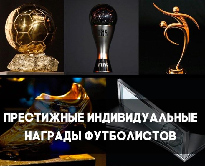 Самые престижные футбольные награды