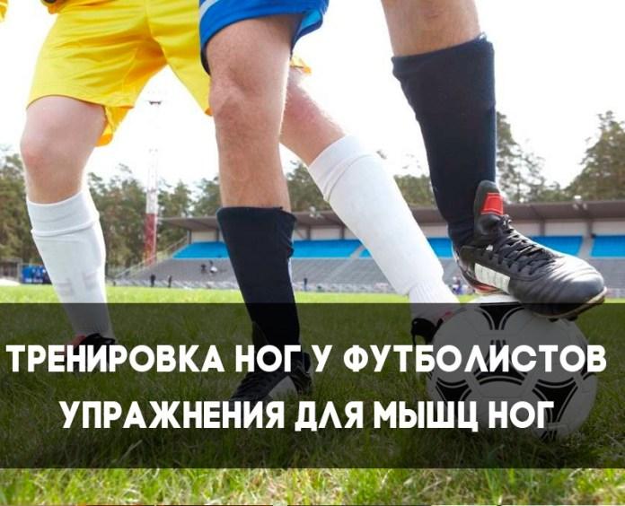 Упражнения для ног у футболистов
