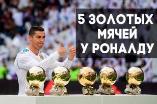 5 Золотых Мячей Роналду
