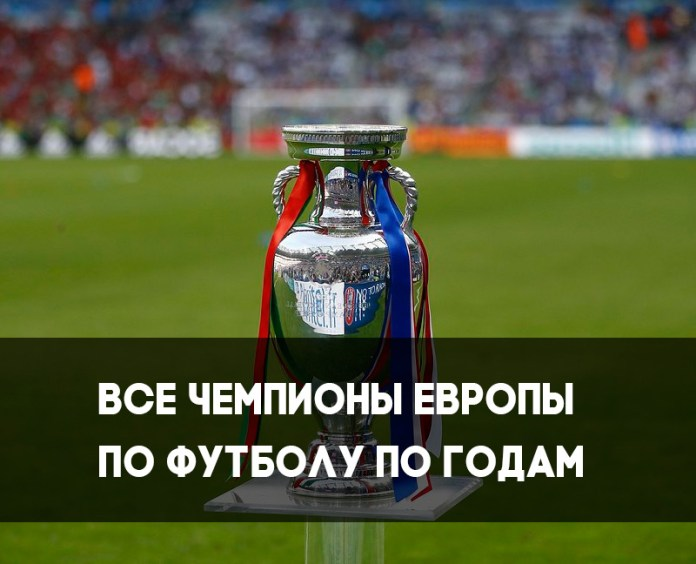 Все чемпионы Европы по футболу