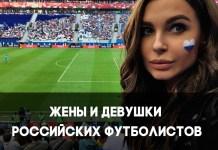 Жены русских футболистов