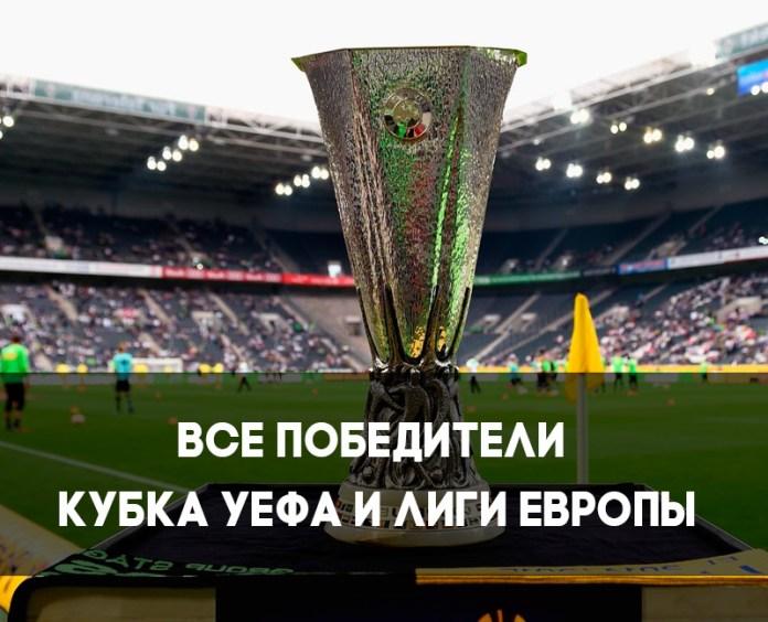 Победители Лиги Европы по годам