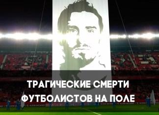 Футболисты умершие на поле