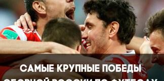 Самые крупные победы сборной России