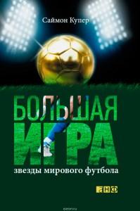 Саймон Купер – «Большая игра. Звезды мирового футбола»