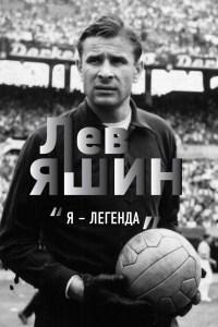Дитрих Шульце-Мармелинг – «Лев Яшин. «Я – легенда»