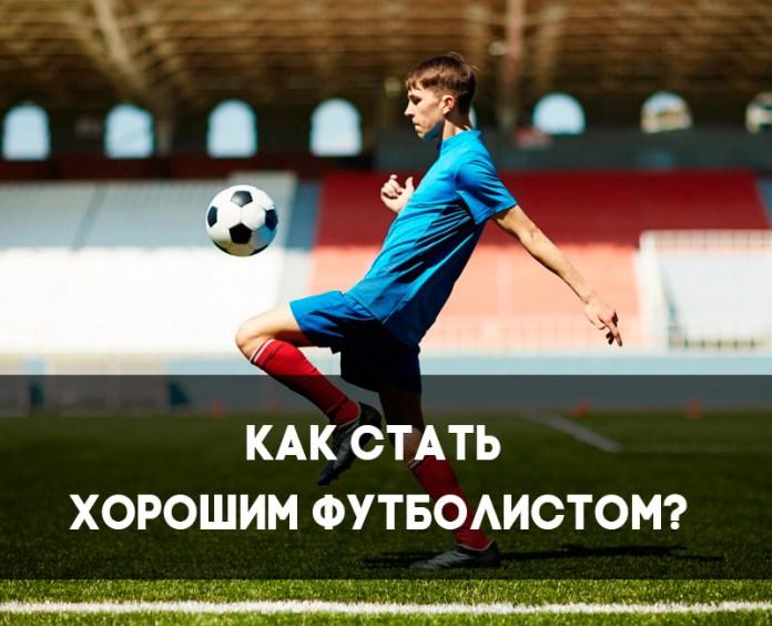 Как стать профессиональным футболистом