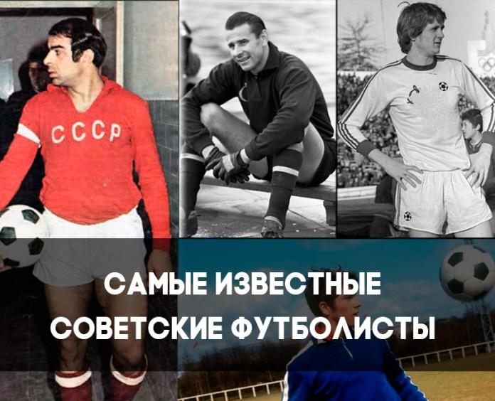 Самые известные советские футболисты