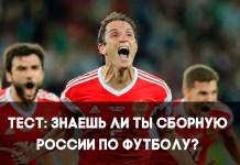 Сборная России по футболу тест