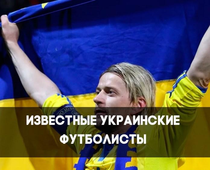 Известные украинские футболисты