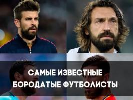 Самые бородатые футболисты