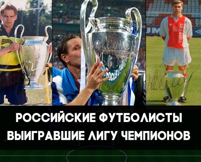 Российские футболисты выигравшие Лигу Чемпионов