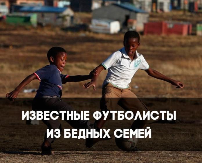 Известные футболисты из бедных семей