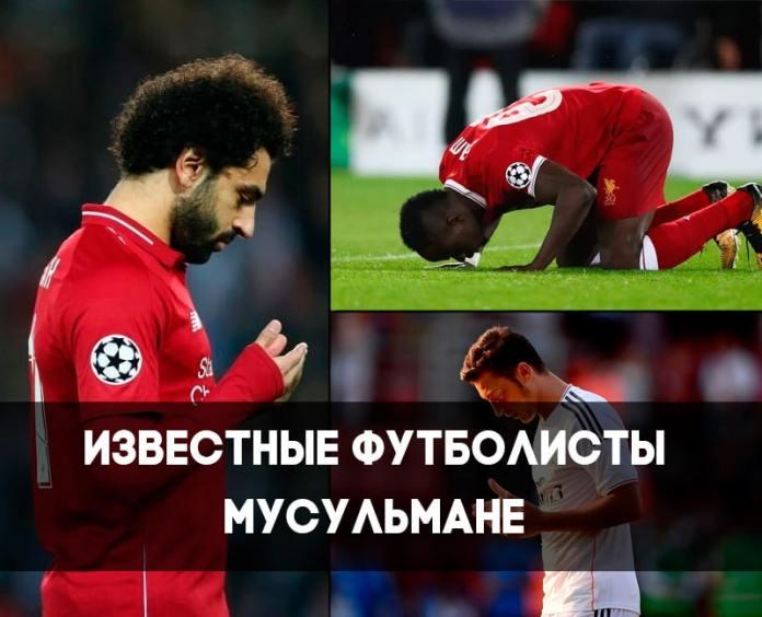 Известные футболисты мусульмане