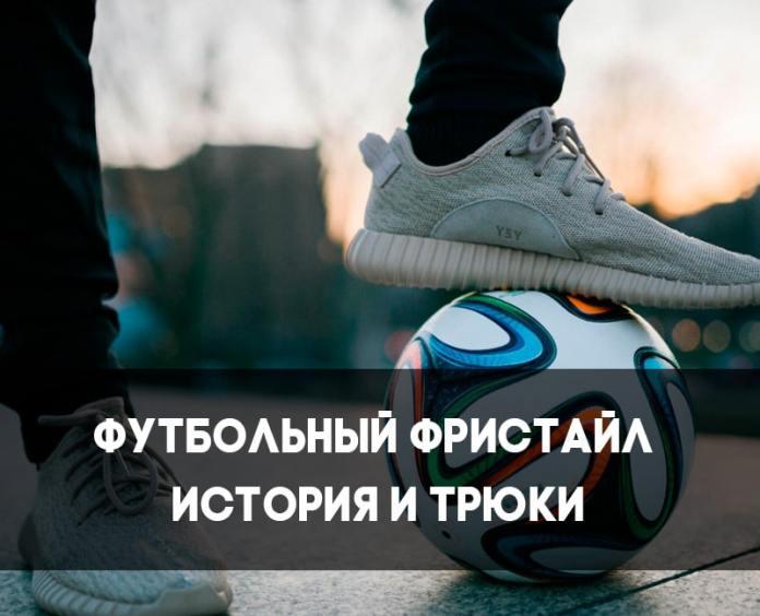 История футбольного фристайла