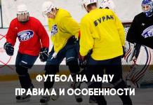 Правила футбола на льду