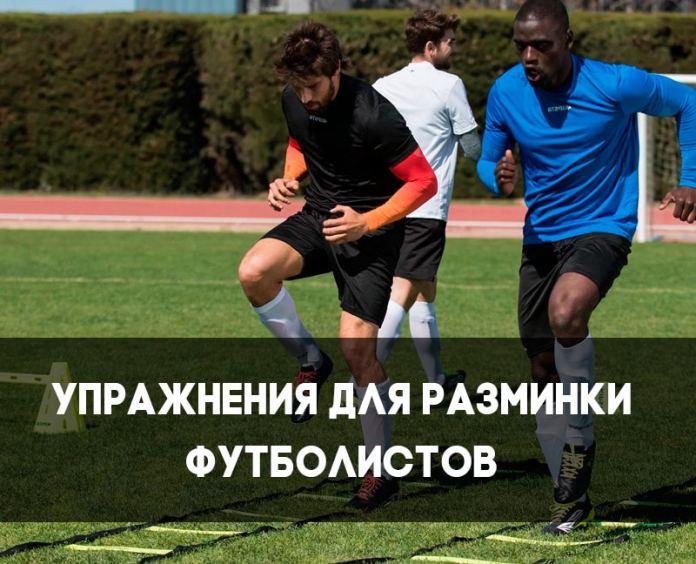 Упражнения для футболистов перед матчем