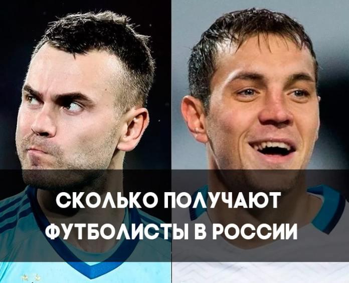 Зарплата футболистов России