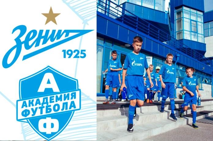 Академия футбольного клуба Зенит