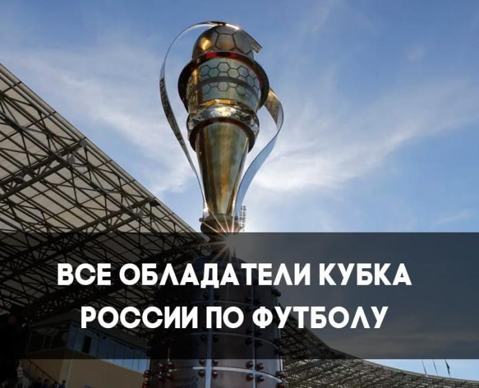Обладатели кубка России по футболу