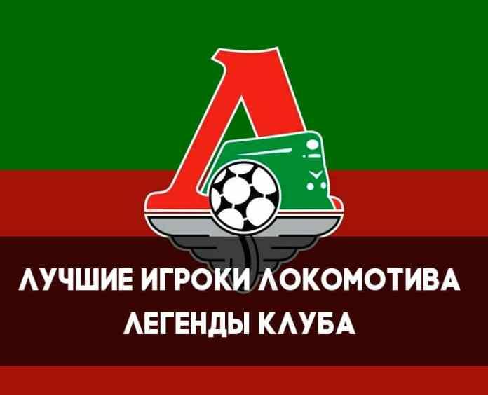 Лучшие футболисты ФК Локомотив