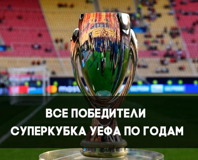 Обладатели Суперкубка УЕФА