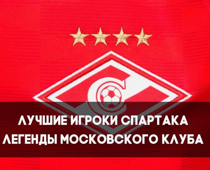 Лучшие футболисты Спартака
