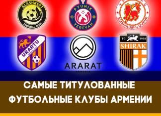 Топ лучших клубов Армении
