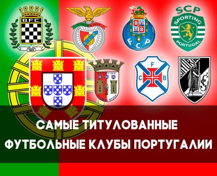 Топ лучших футбольных клубов Португалии