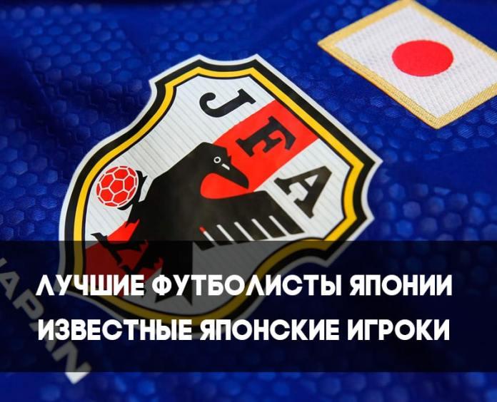 Лучшие японские футболисты