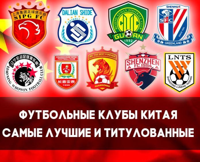 Футбольные клубы Китая