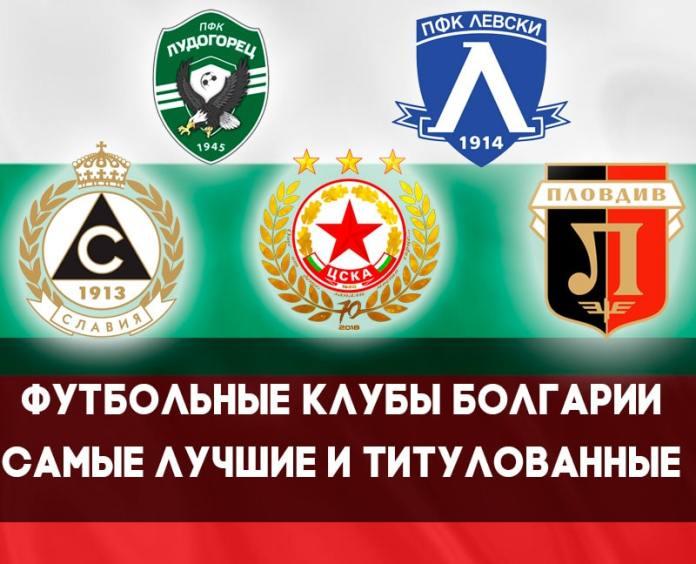 Футбольные клубы Болгарии