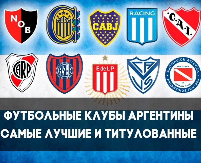 Футбольные клубы Аргентины