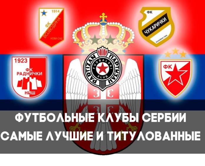 Футбольные клубы Сербии - топ 5