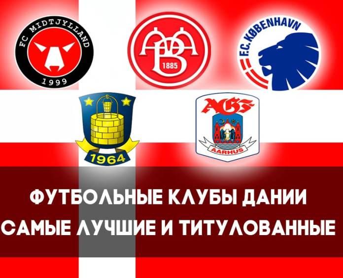 Футбольные клубы Дании