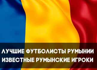Известный футболисты Румынии
