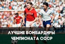 Лучшие советские бомбардиры в СССР
