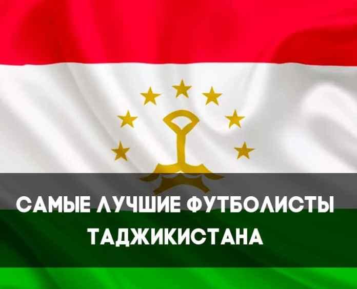 Самые лучшие футболисты Таджикистана